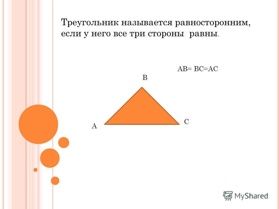 Треугольник называется равносторонним, если у него все три стороны равны. АВ= ВС=АС А В С