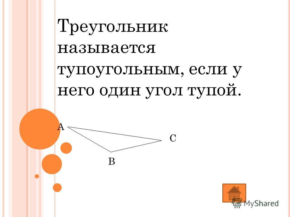 Треугольник называется тупоугольным, если у него один угол тупой. А С В
