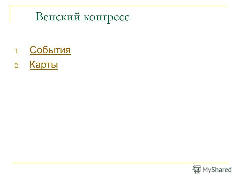 Венский конгресс 1. События События 2. Карты Карты