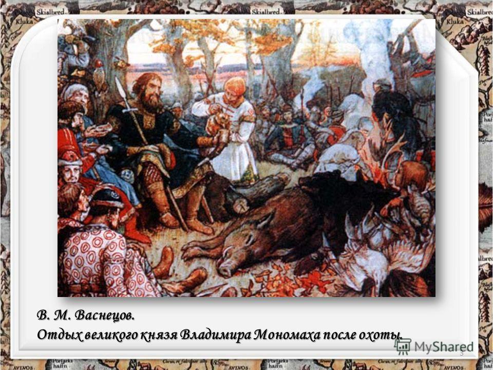 В. М. Васнецов. Отдых великого князя Владимира Мономаха после охоты. 3