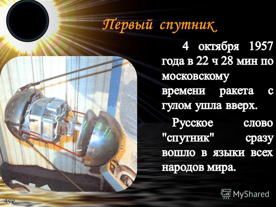 Первый спутник ASP