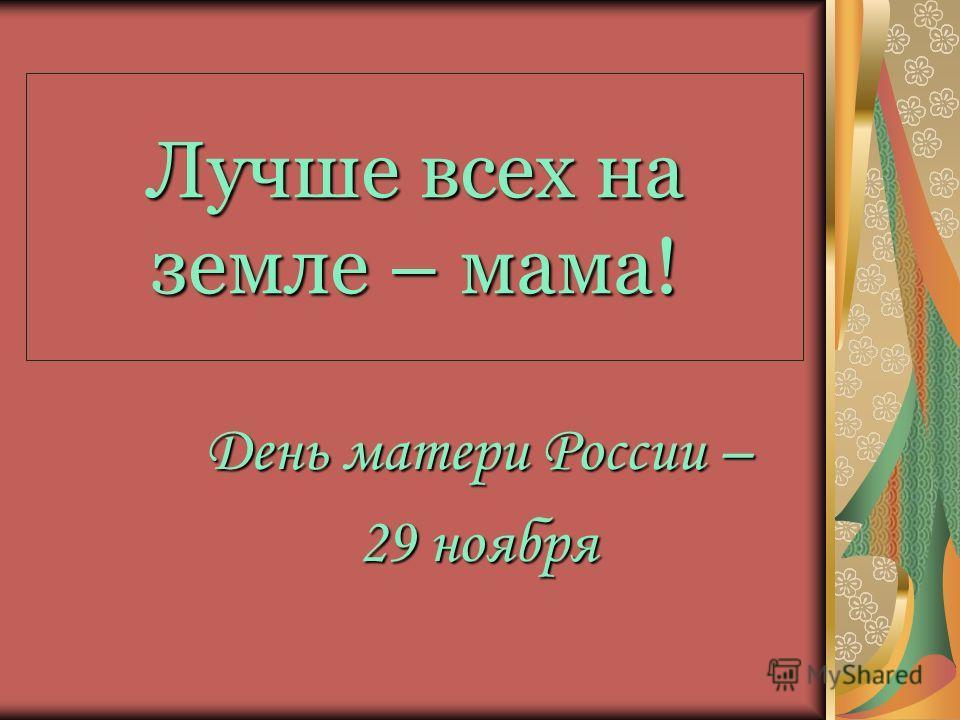Сценарий праздника поздравления мам с праздником