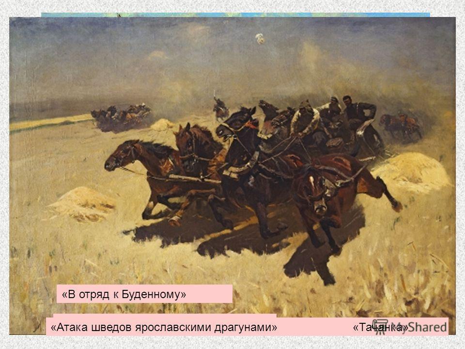 17 «Трубачи Первой Конной армии» «Атака шведов ярославскими драгунами» «В отряд к Буденному» «Тачанка»