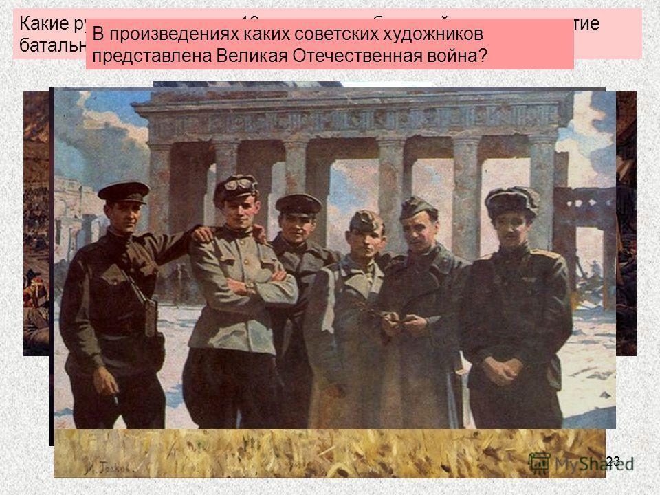 23 Какие русские художники 19 века внесли большой вклад в развитие батального жанра? В произведениях каких советских художников представлена Великая Отечественная война?