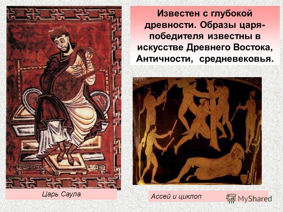6 Царь Саула Известен с глубокой древности. Образы царя- победителя известны в искусстве Древнего Востока, Античности, средневековья. Ассей и циклоп