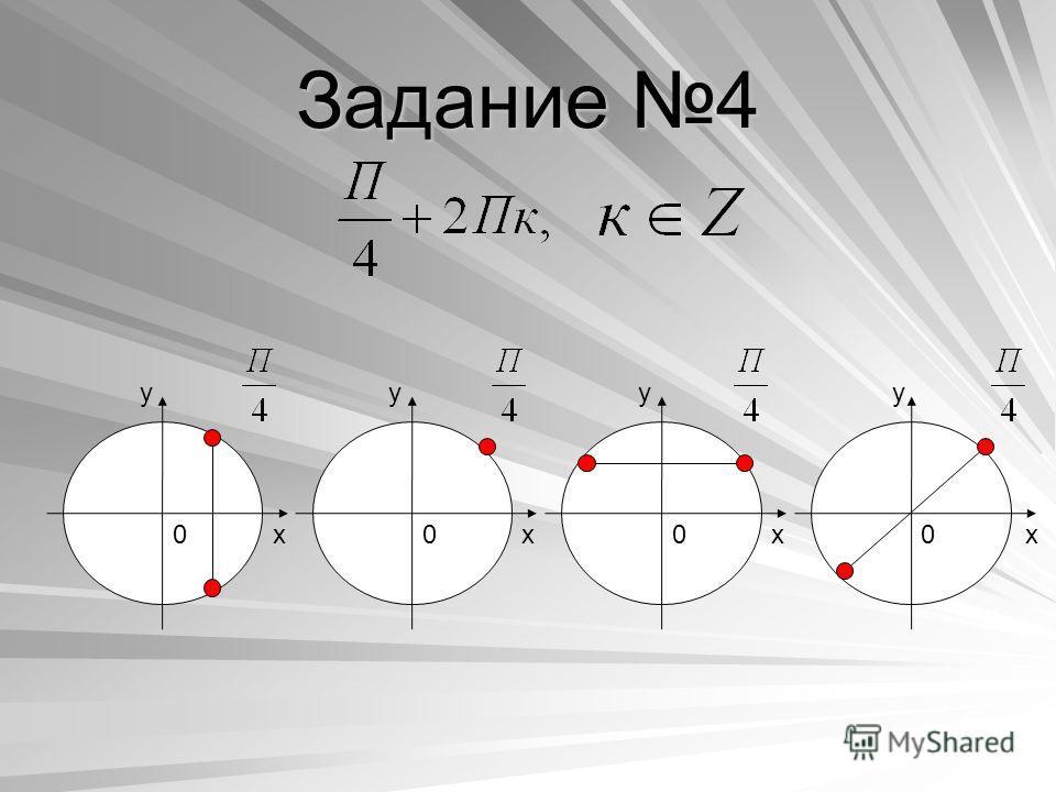 Задание 4 x y x y x yy 0000x