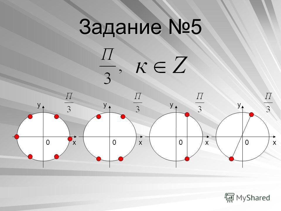 Задание 5 x y x y x y x y 0000