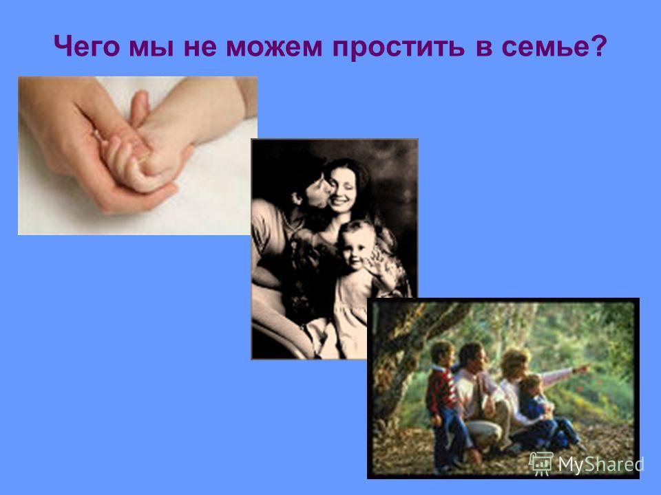 Чего мы не можем простить в семье?