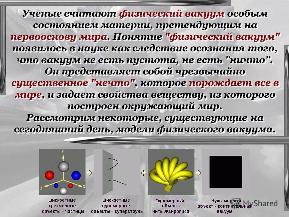 Ученые считают физический вакуум особым состоянием материи, претендующим на первооснову мира. Понятие