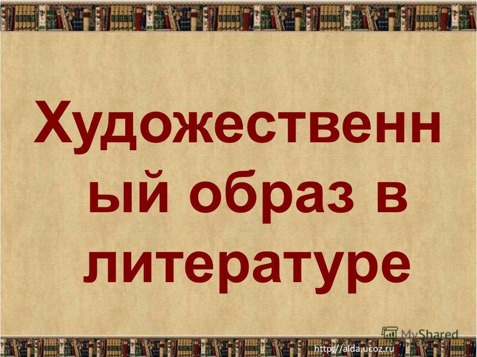 Художественн ый образ в литературе 06.11.201320