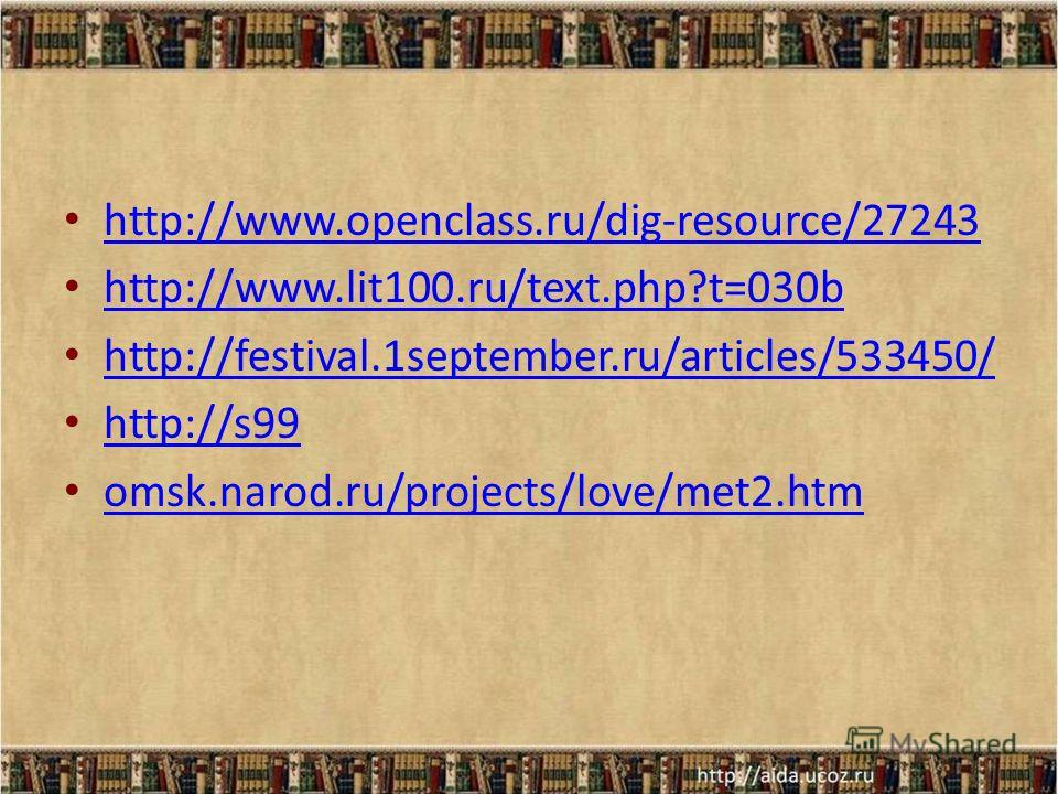 http://www.openclass.ru/dig-resource/27243 http://www.lit100.ru/text.php?t=030b http://festival.1september.ru/articles/533450/ http://s99 omsk.narod.ru/projects/love/met2.htm