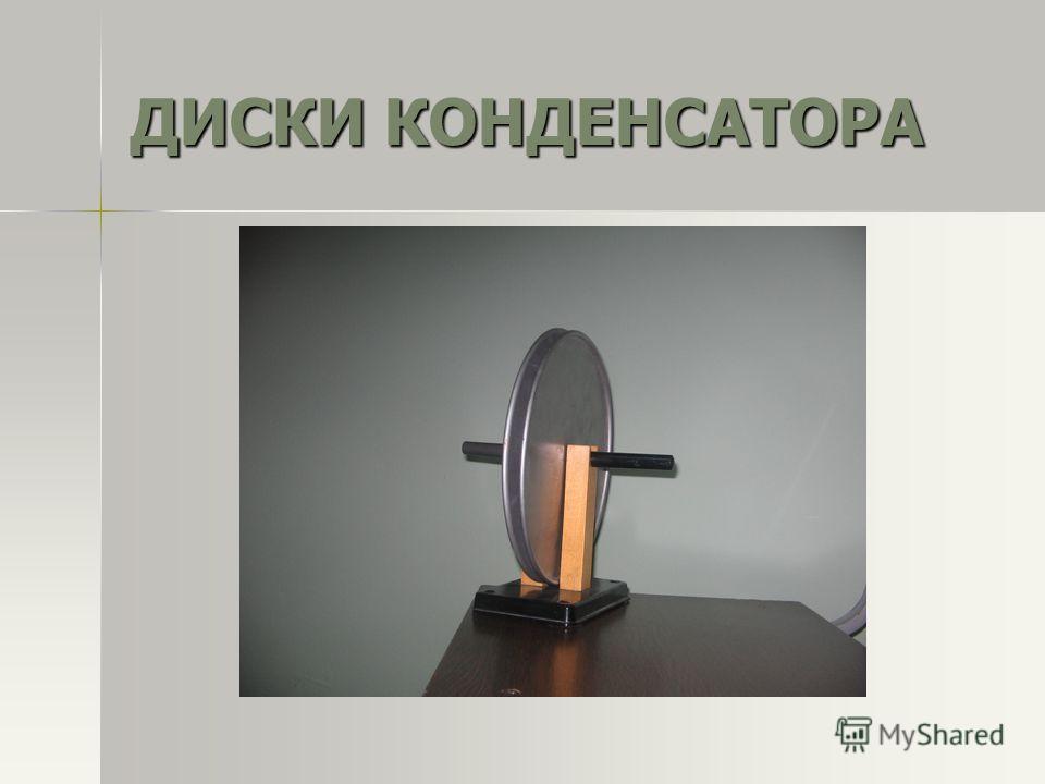 ДИСКИ КОНДЕНСАТОРА
