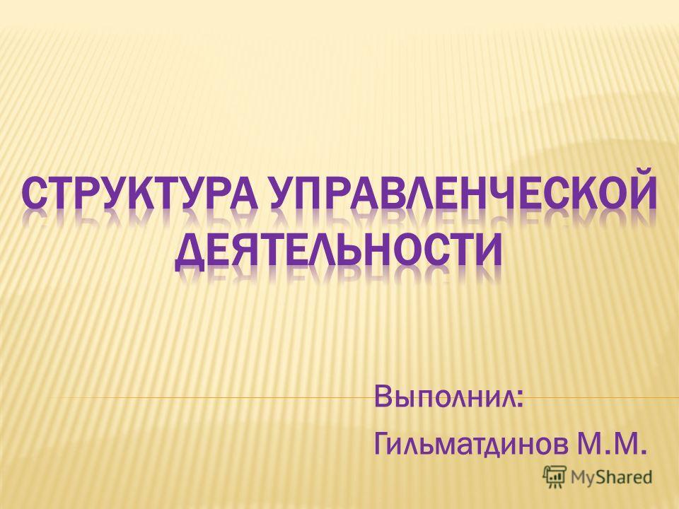 Выполнил: Гильматдинов М.М.
