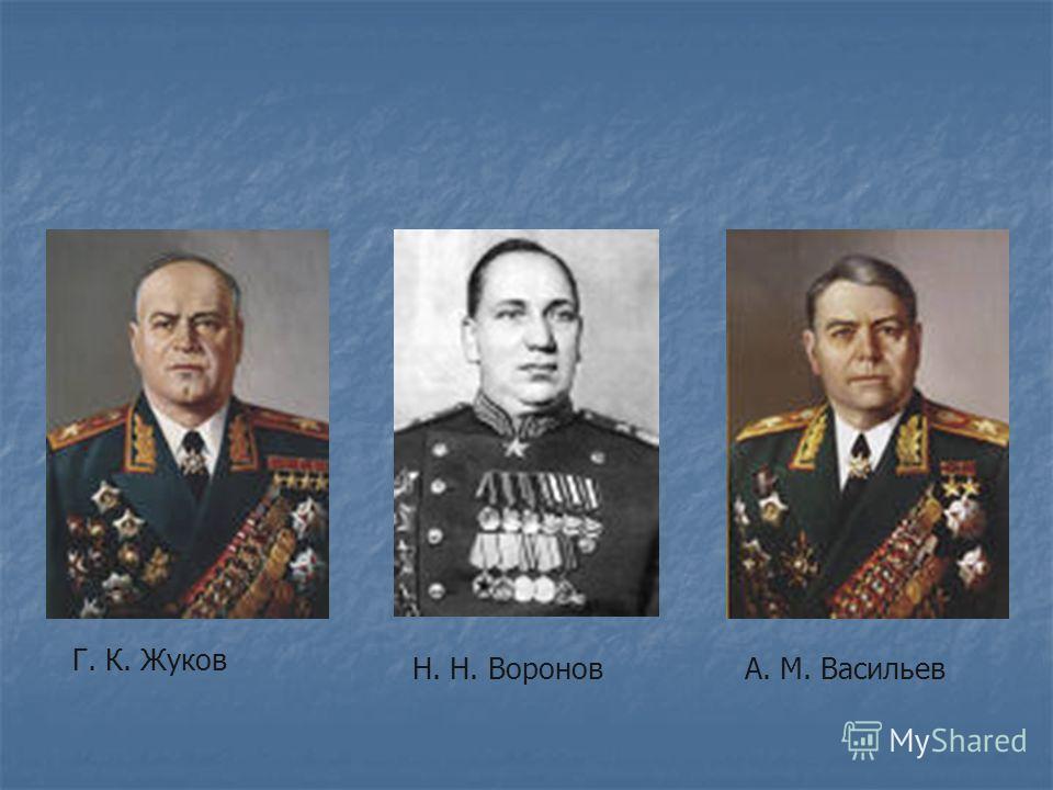 Г. К. Жуков А. М. ВасильевН. Н. Воронов