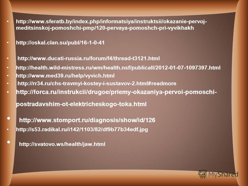 http://www.sferatb.by/index.php/informatsiya/instruktsii/okazanie-pervoj- meditsinskoj-pomoshchi-pmp/120-pervaya-pomoshch-pri-vyvikhakh http://oskal.clan.su/publ/16-1-0-41 http://www.ducati-russia.ru/forum/f4/thread-t3121.html http://health.wild-mist