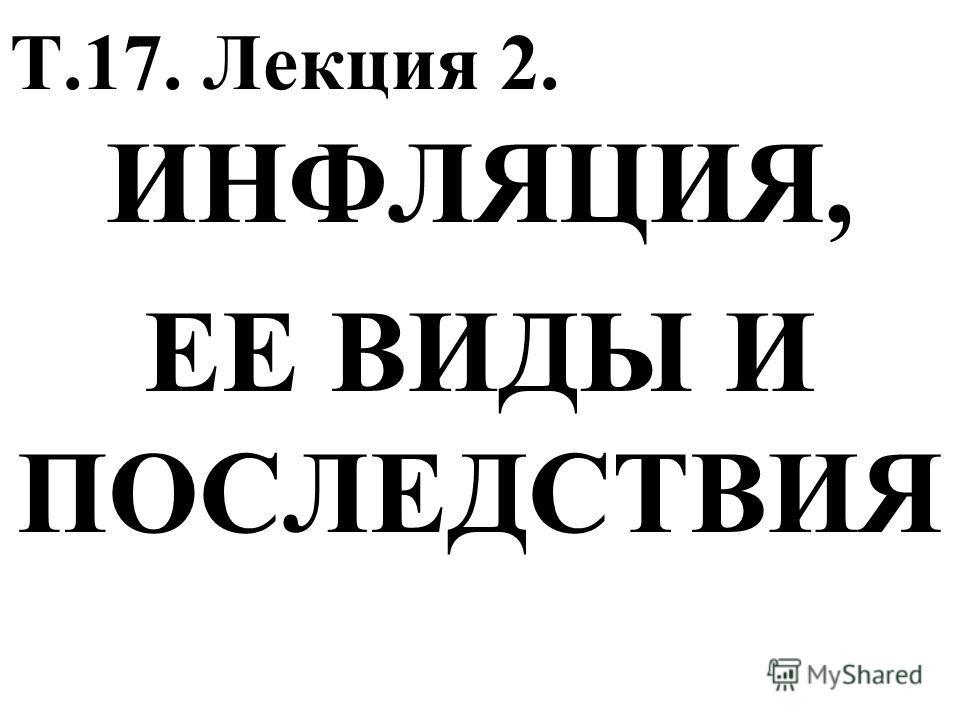Т.17. Лекция 2. ИНФЛЯЦИЯ, ЕЕ ВИДЫ И ПОСЛЕДСТВИЯ