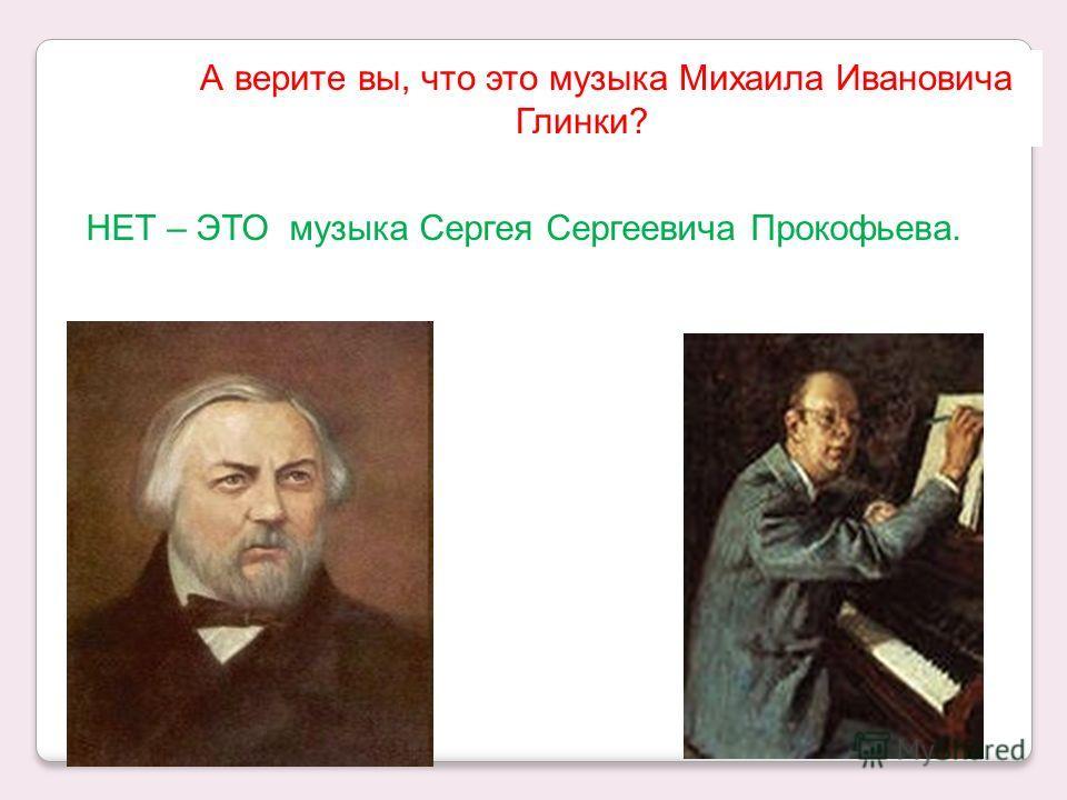 А верите ли вы, что это композитор Петр Ильич Чайковский? НЕТ – ЭТО Сергей Сергеевич Прокофьев.