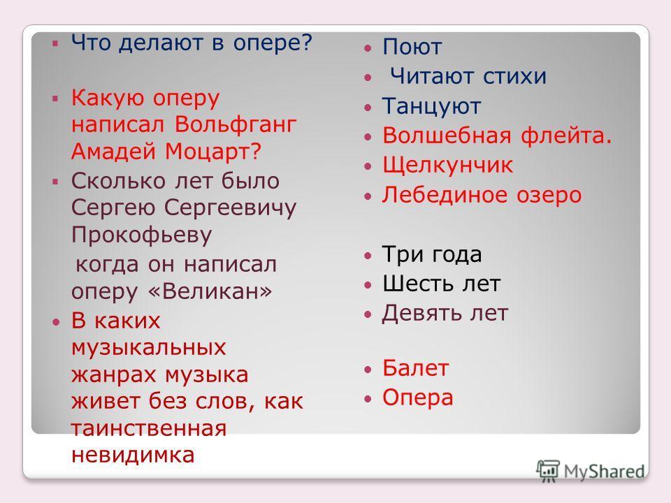 А верите вы, что это музыка Михаила Ивановича Глинки? Да – это Увертюра из оперы «Руслан и Людмила».