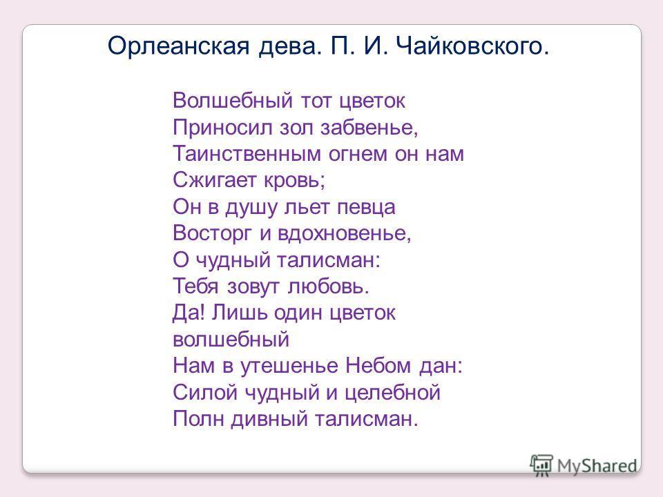 Орлеанская дева. П. И. Чайковского.