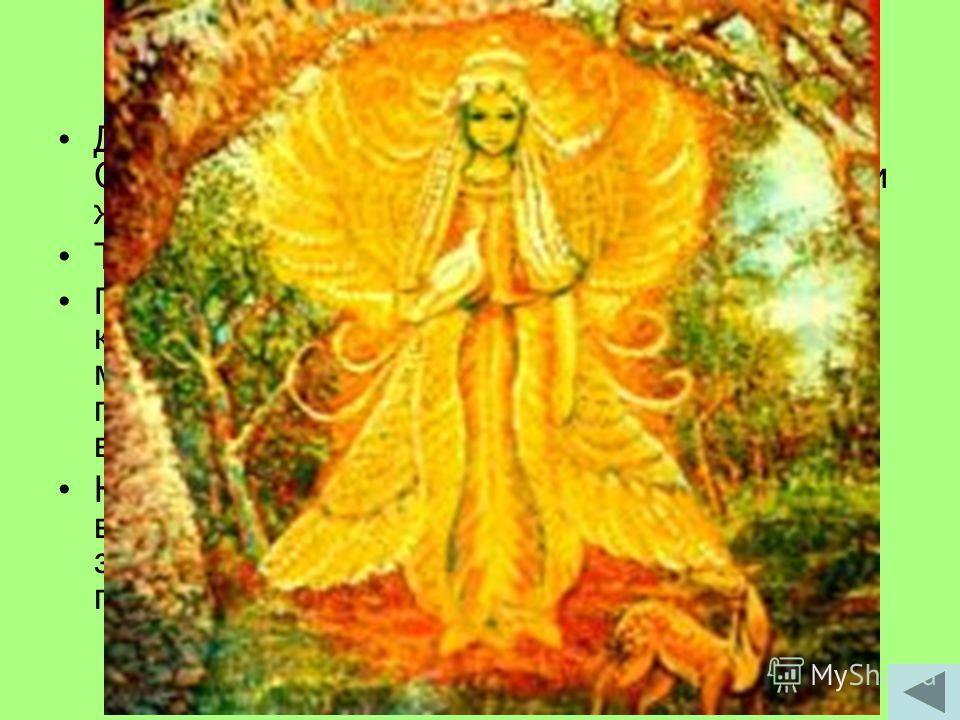 Среча (Доля) Доля, Среча, Сряшта (серб.), Встреча, Счастье - пряха, помощница Макоши, матери жребия, Ягишна. Ткет счастливую судьбу. Представляется в облике красной девицы с кудрями золотыми и улыбкой веселой. На месте устоять не может, ходит по свет