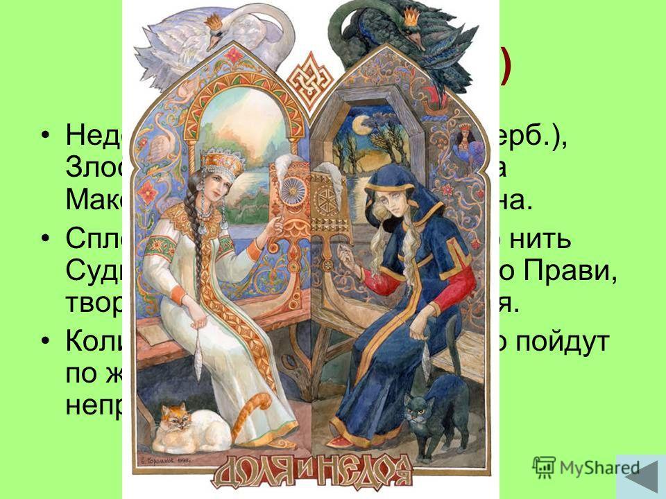 Несреча (Недоля) Недоля, Несреча, Несряшта (серб.), Злосчастье - пряха, помощница Макоши, матери жребия, Ягишна. Сплетает тонкую да непрочную нить Судьбы для тех, кто живет не по Прави, творит бесчинства и беззакония. Коли навестит тебя Несреча, то п