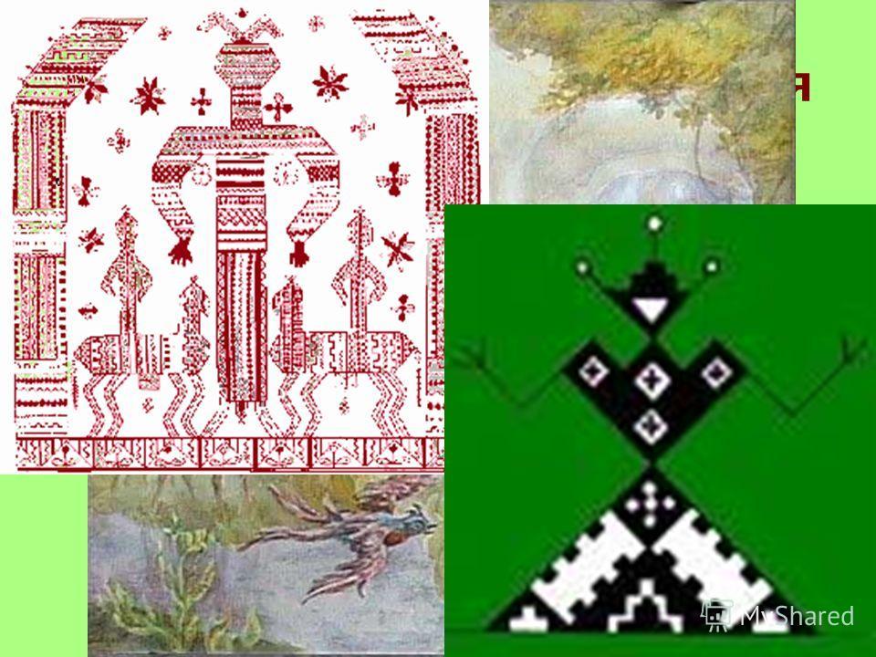 Макошь – Мать Сыра Земля Богиня Макошь связана с Землей и Водой. Макошь - богиня плодородия, мать урожаев, имеет 12 годовых праздников, иногда изображена с рогами (у женщин в Древней Руси был головной убор с рогами – кика рогатая).