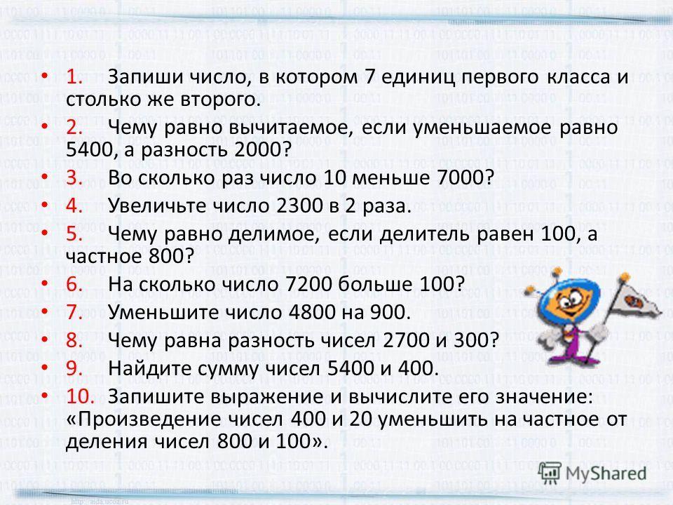 Школа 2100 математические диктанты 2 класс