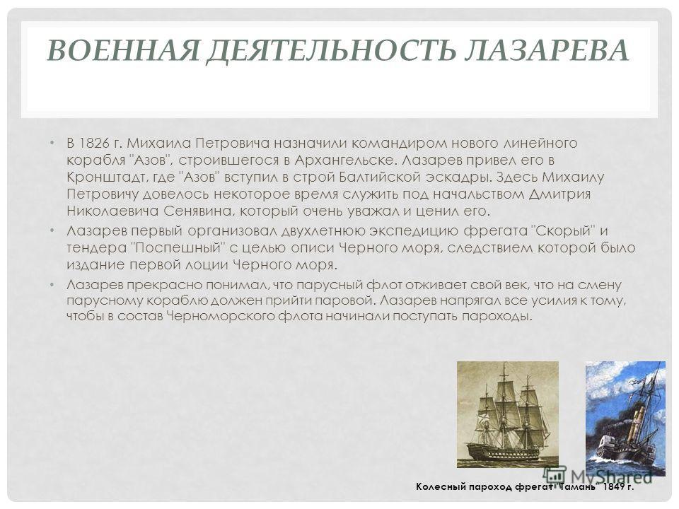 ВОЕННАЯ ДЕЯТЕЛЬНОСТЬ ЛАЗАРЕВА В 1826 г. Михаила Петровича назначили командиром нового линейного корабля