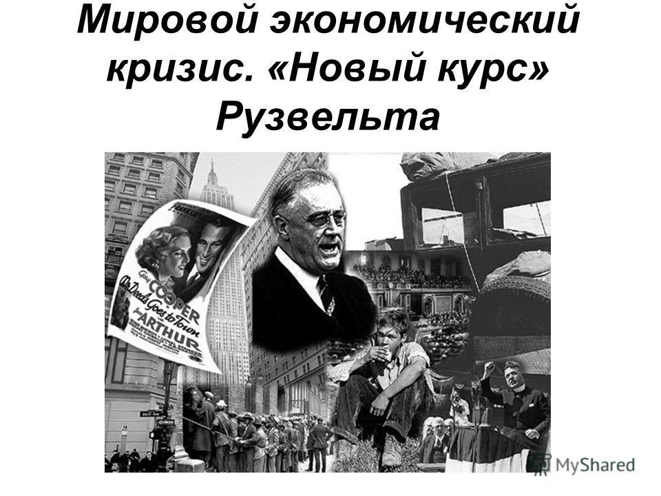 Мировой экономический кризис. «Новый курс» Рузвельта