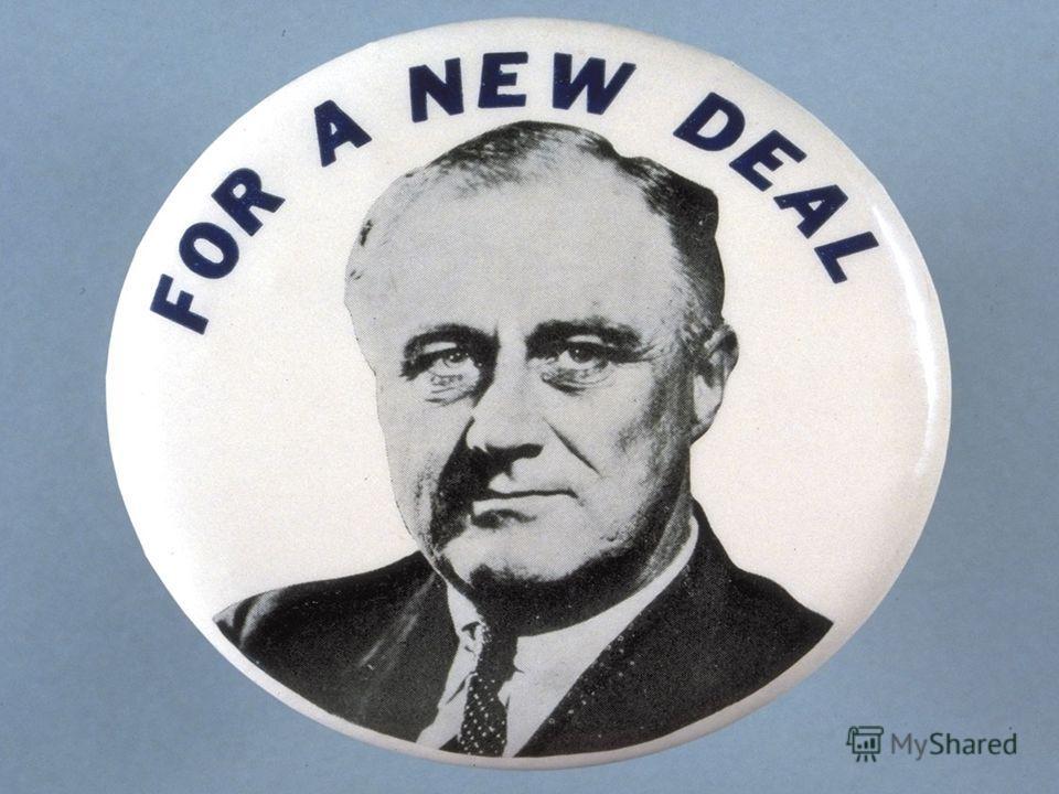 Обсудим Какие меры «Нового Курса» Рузвельта можно использовать в наши дни?