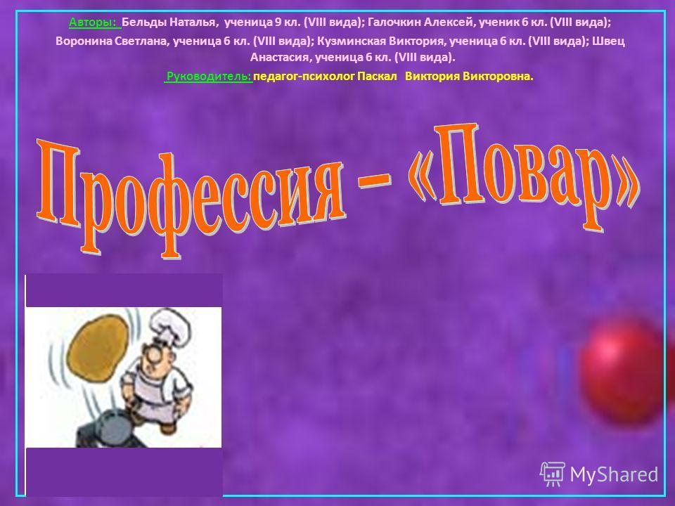 Авторы бельды наталья ученица 9 кл