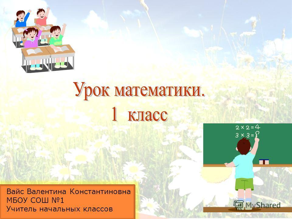 Вайс Валентина Константиновна МБОУ СОШ 1 Учитель начальных классов