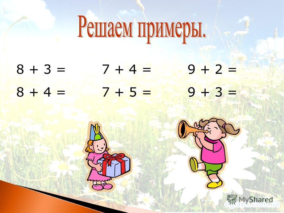 8 + 3 = 7 + 4 = 9 + 2 = 8 + 4 = 7 + 5 = 9 + 3 =