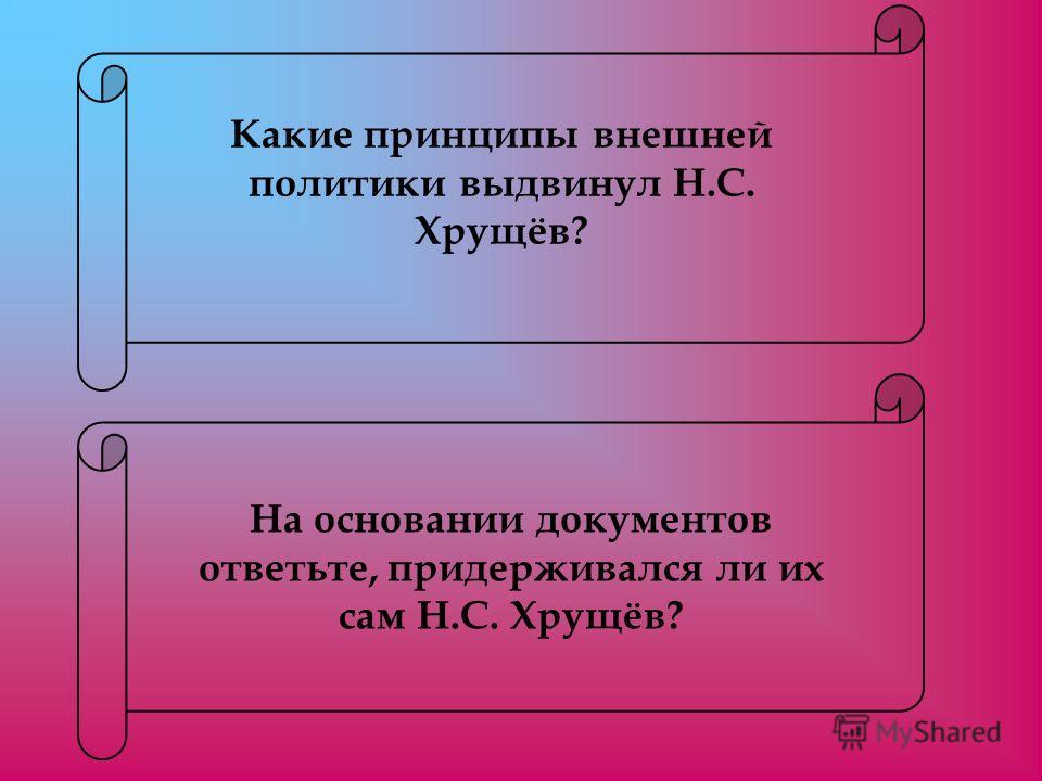 На основании документов ответьте, придерживался ли их сам Н.С. Хрущёв? Какие принципы внешней политики выдвинул Н.С. Хрущёв?