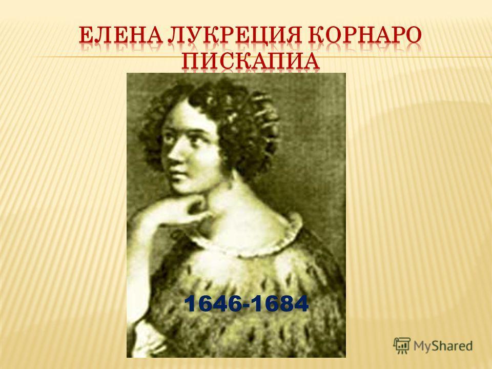1646-1684