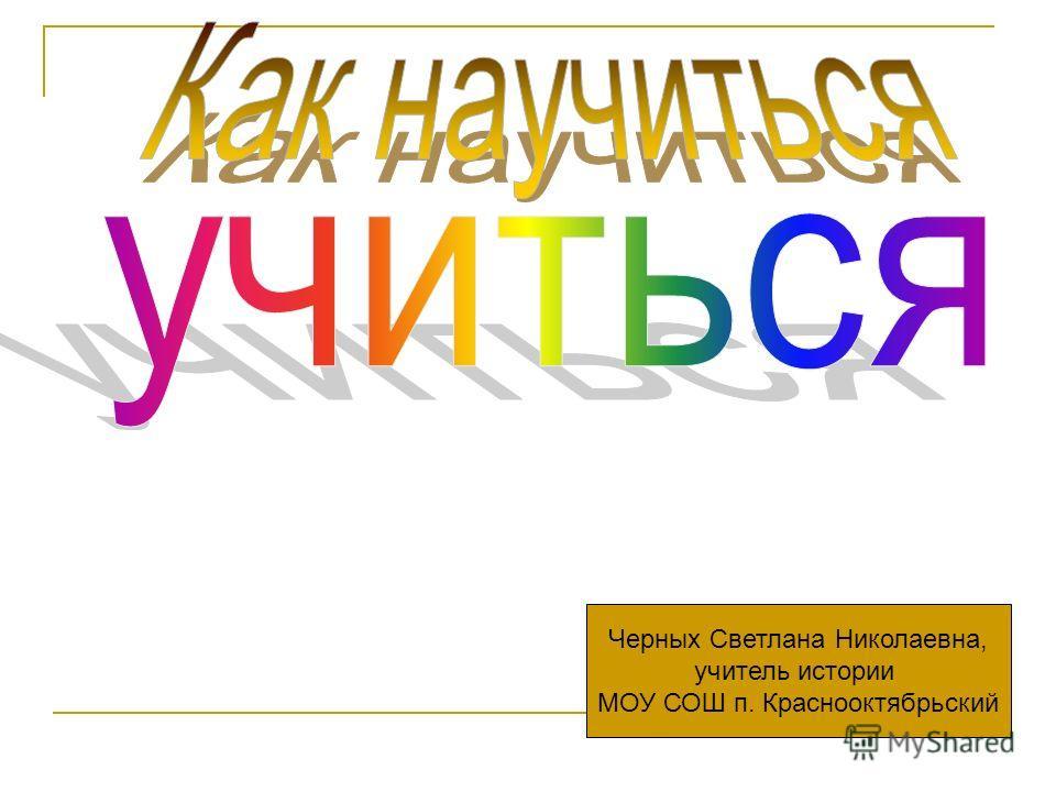 Черных Светлана Николаевна, учитель истории МОУ СОШ п. Краснооктябрьский