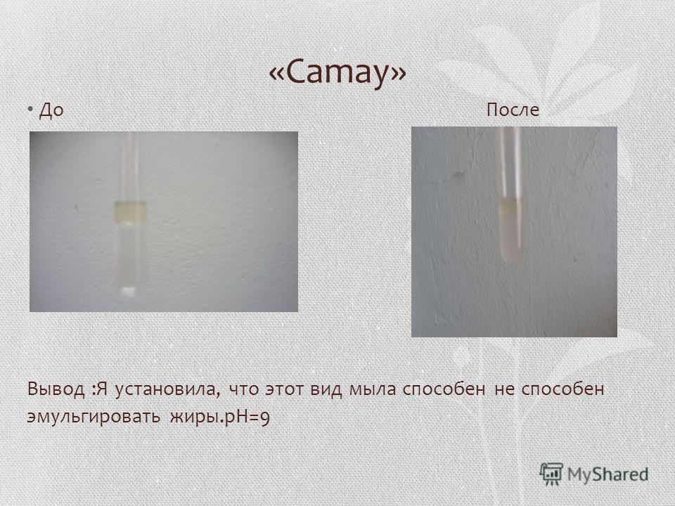 «Camay» До После Вывод :Я установила, что этот вид мыла способен не способен эмульгировать жиры.рН=9