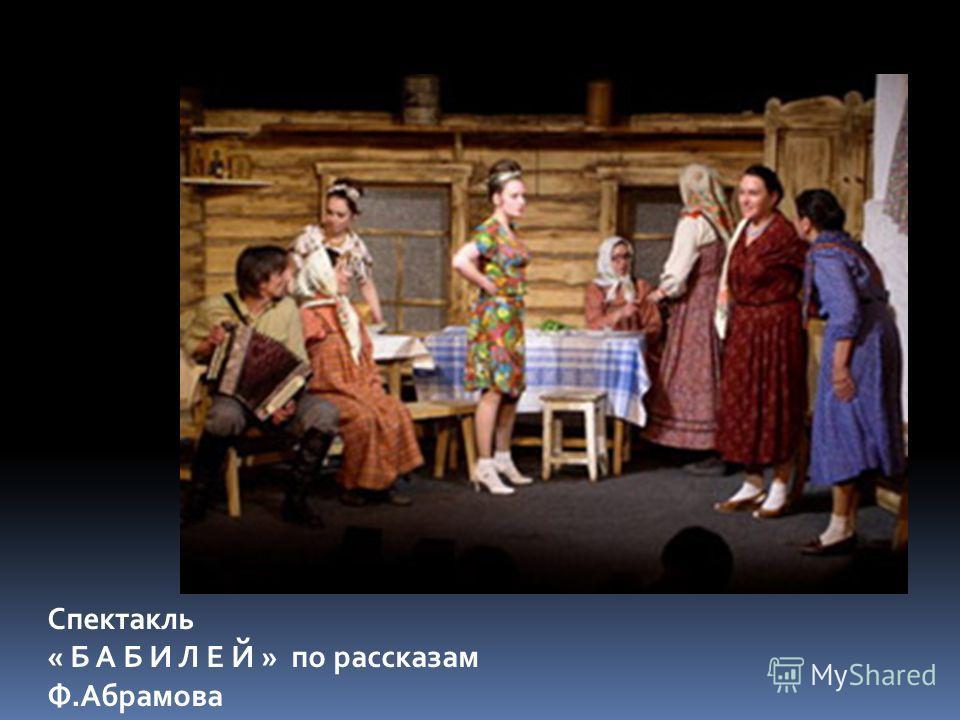 Спектакль « Б А Б И Л Е Й » по рассказам Ф.Абрамова