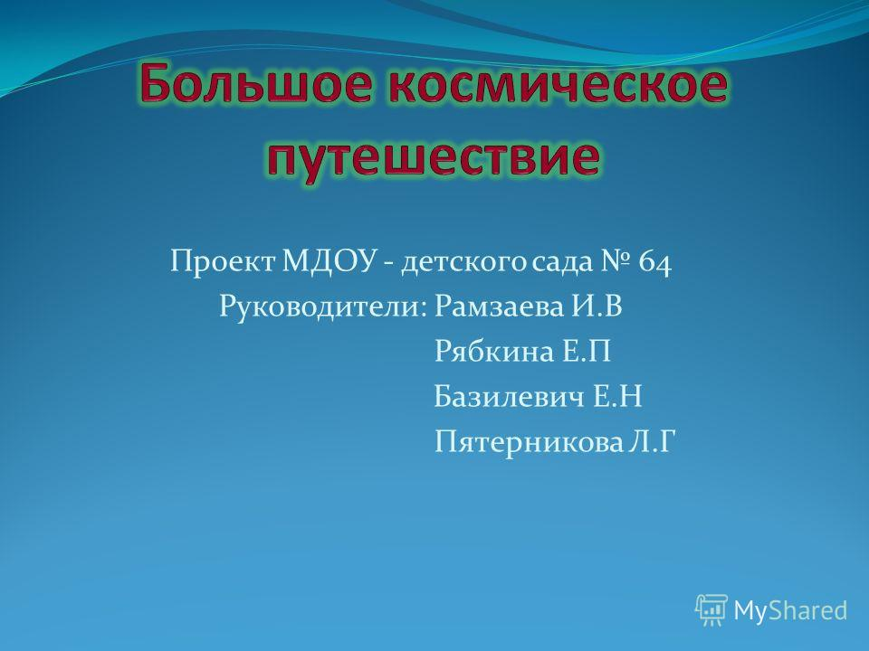 Проект МДОУ - детского сада 64 Руководители: Рамзаева И.В Рябкина Е.П Базилевич Е.Н Пятерникова Л.Г