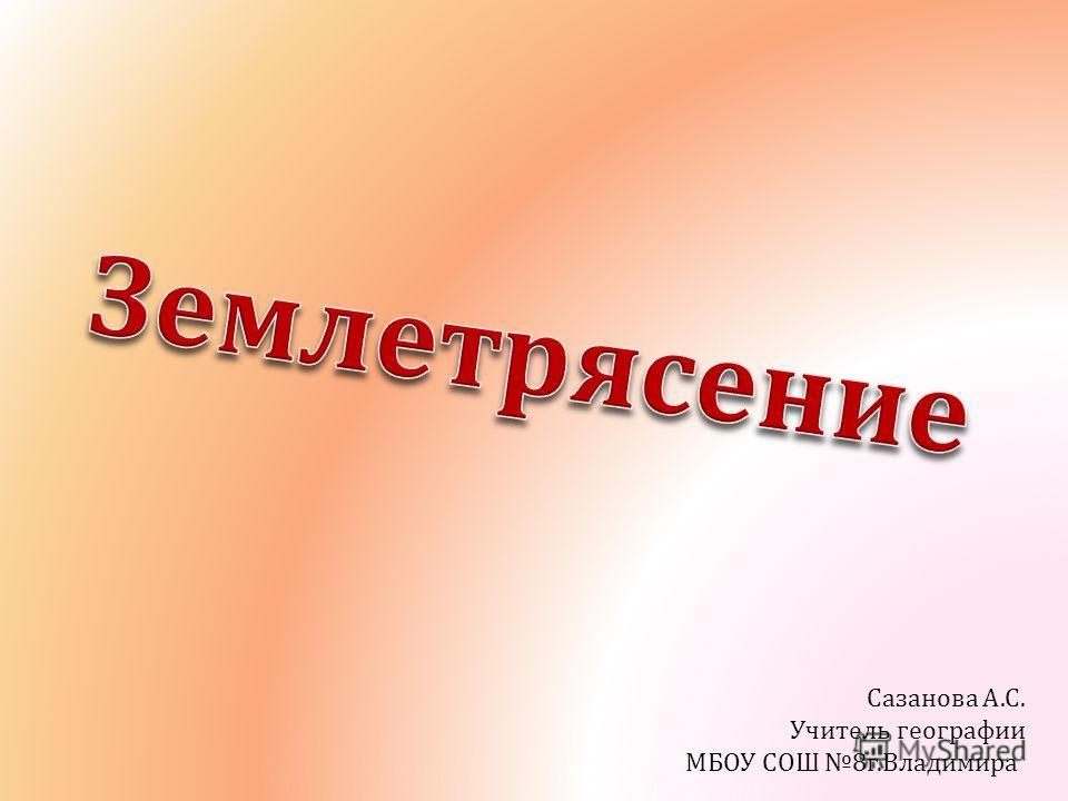 Сазанова А.С. Учитель географии МБОУ СОШ 8г.Владимира
