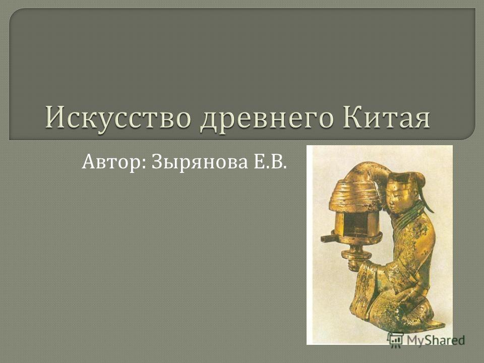 Автор : Зырянова Е. В.