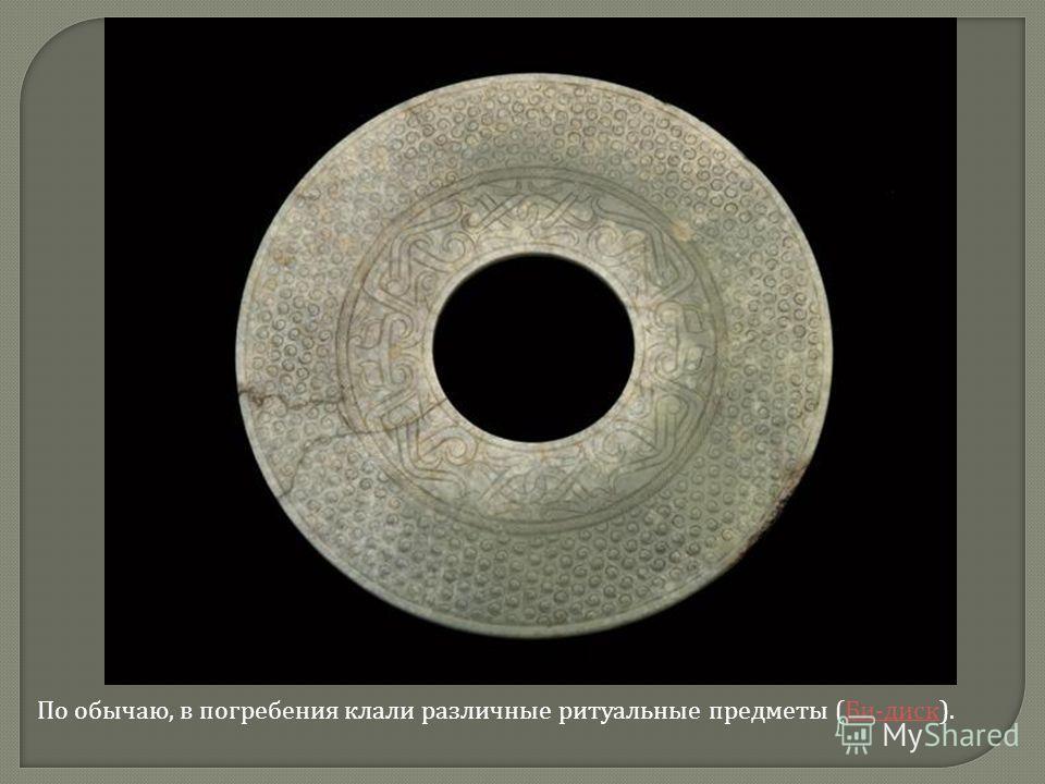 По обычаю, в погребения клали различные ритуальные предметы (Би-диск).Би-диск