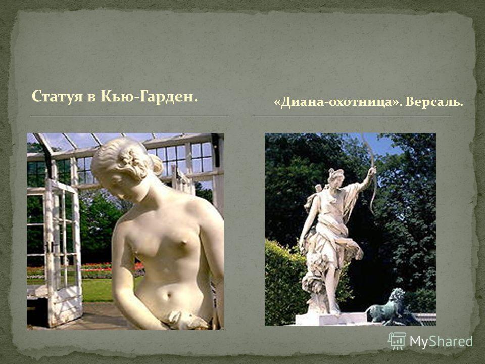 «Диана-охотница». Версаль. Статуя в Кью-Гарден.