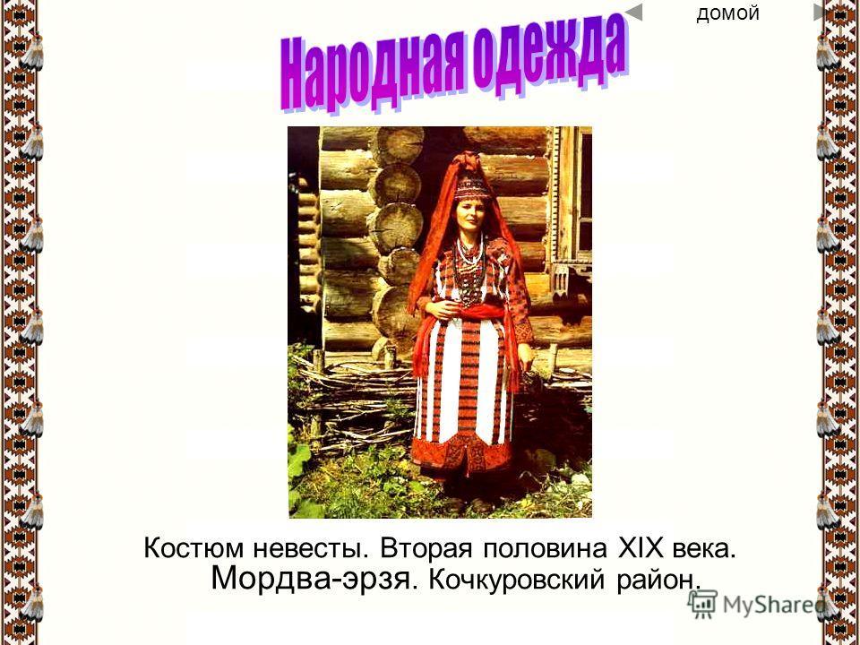 Костюм невесты. Вторая половина XIX века. Мордва-эрзя. Кочкуровский район. домой
