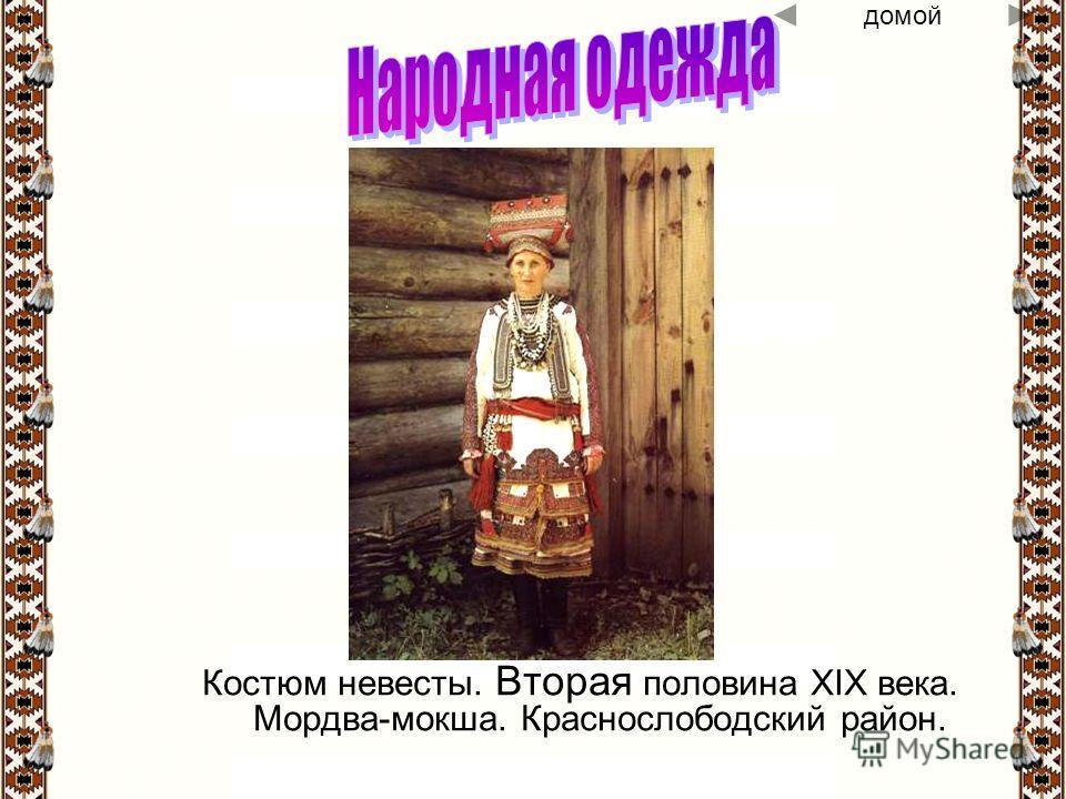 Костюм невесты. Вторая половина XIX века. Мордва-мокша. Краснослободский район. домой