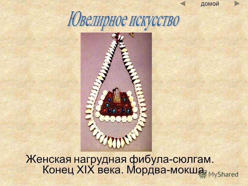 Женская нагрудная фибула-сюлгам. Конец XIX века. Мордва-мокша.