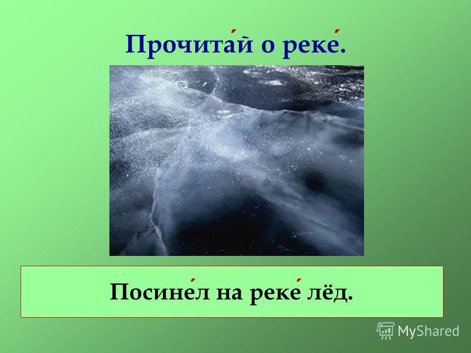 Прочитай о реке. Посинел на реке лёд.