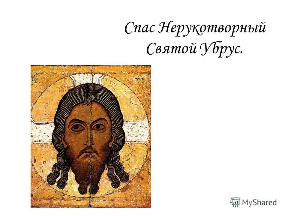 Спас Нерукотворный Святой Убрус.