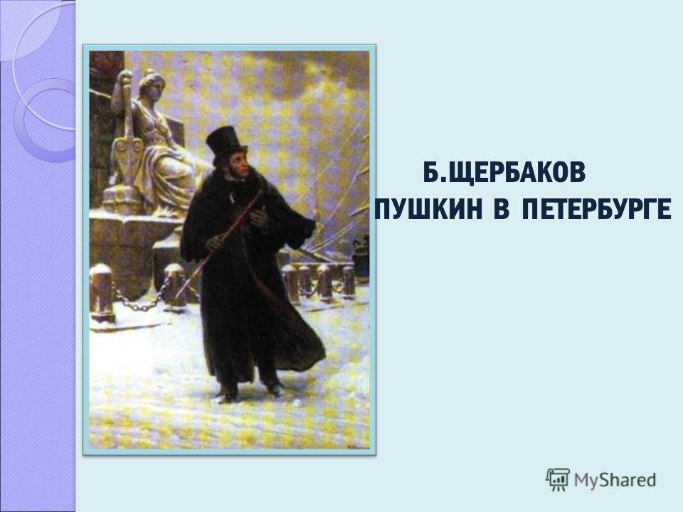 Б.ЩЕРБАКОВ ПУШКИН В ПЕТЕРБУРГЕ