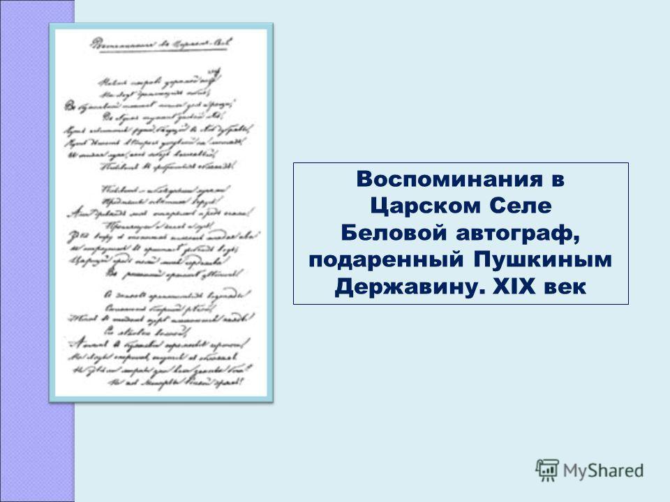 Воспоминания в Царском Селе Беловой автограф, подаренный Пушкиным Державину. XIX век